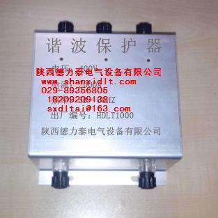 谐波保护器HPDLT1000