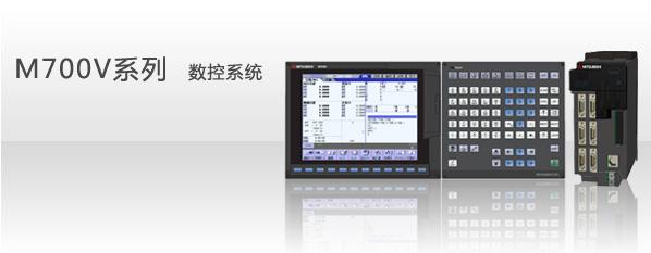 三菱最新数控系统(特级代理)