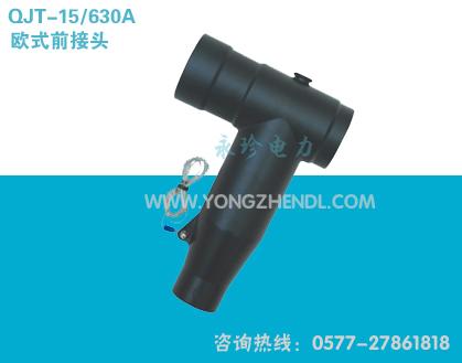 QJT-15-630A 欧式前接头,高压电缆接头,欧式插拔头