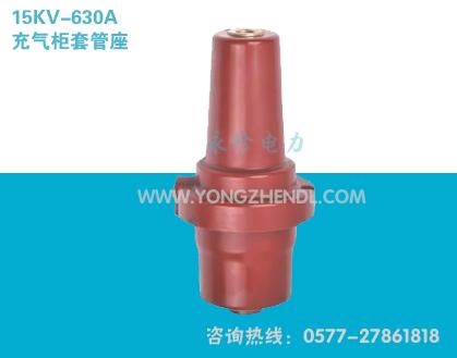 15KV-630A 充气柜套管座,环网柜套管座,【套管座】