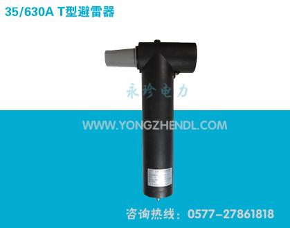 35-630A T型避雷器,风能变电站T型避雷器