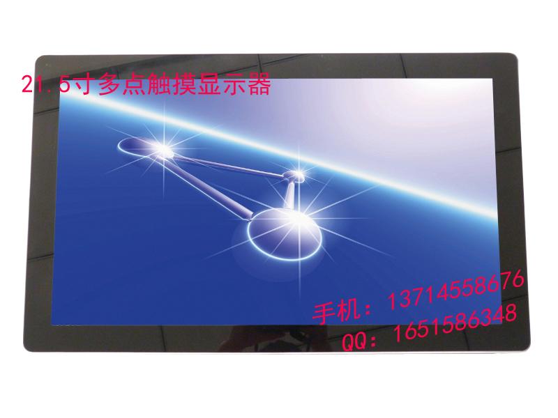 21.5寸电容触摸显示器 MEKT多点触摸显示器