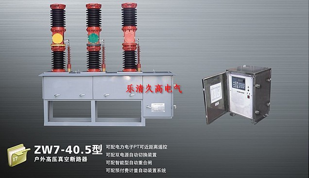 ZW7-40.5户外柱上高压真空断路器