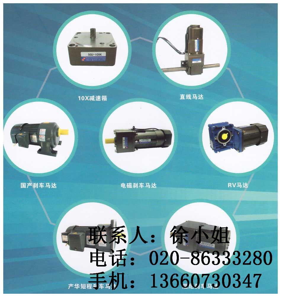 廉价优质台湾东文电机/台湾小型电机/小型电机