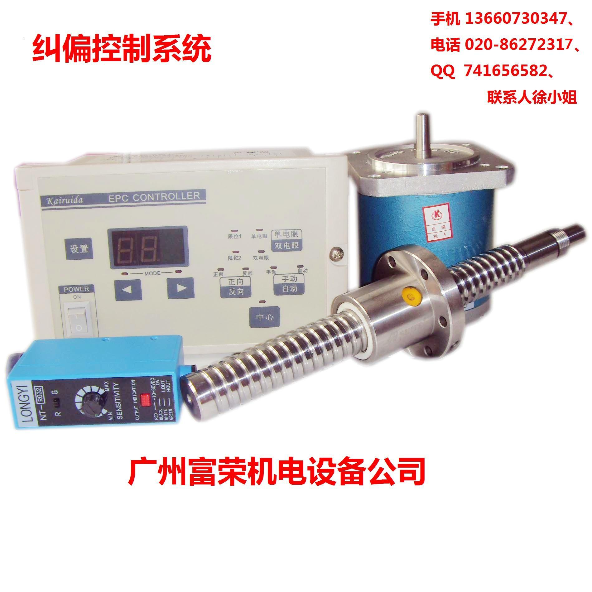 纠编控制器 EPC-D12,光电检测传感器,滚珠丝杆,同步电机