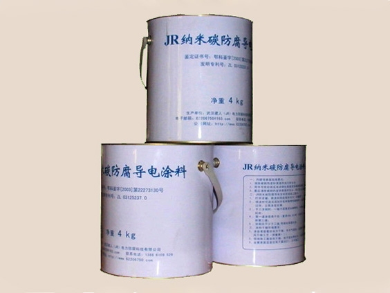 纳米碳防腐导电涂料、纳米导电涂料、防腐导电涂料