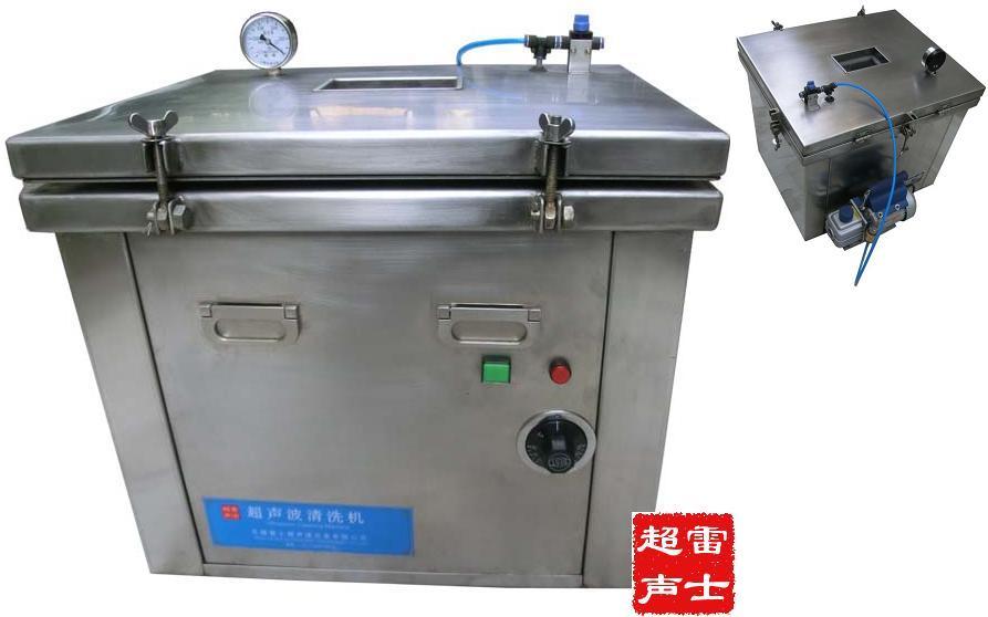 真空清洗设备超声波清洗机
