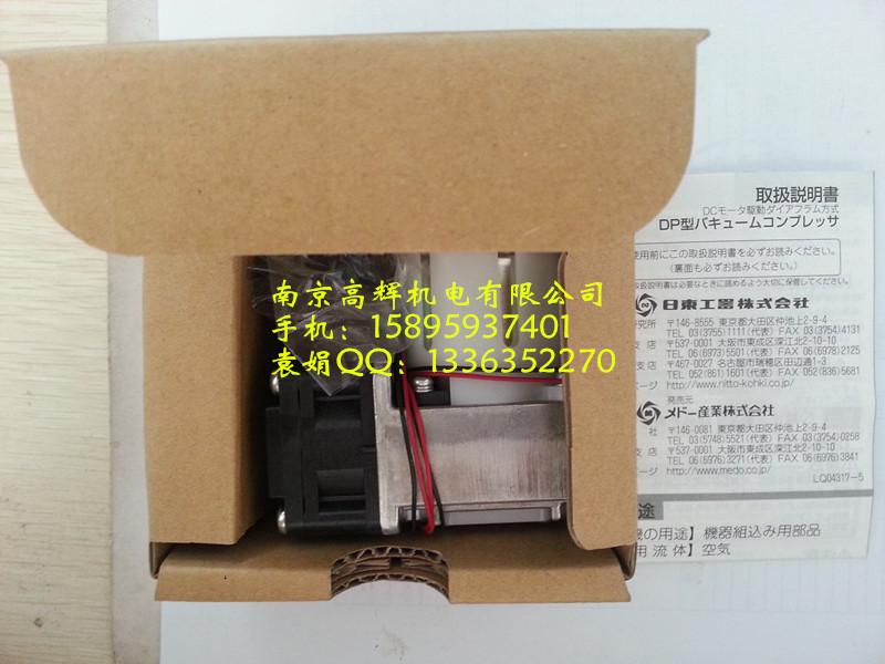 NITTO日东工器微型真空泵DP0102-X1-0001