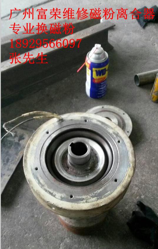 广州富荣电机专业维修磁粉制动器、磁粉离合器、张力控制器