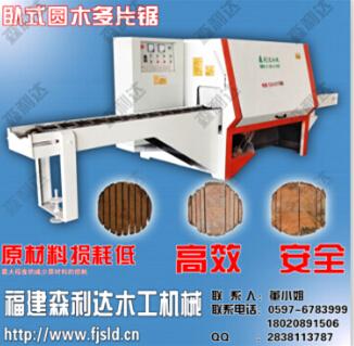 安全高效多片锯-低耗材圆木开板锯