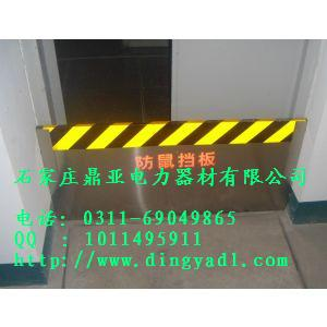 浙江厂家电站配电室配用不锈钢新型挡鼠板|防鼠板制作