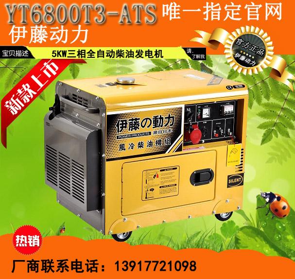 5千瓦停电自动启动柴油发电机/伊藤发电机