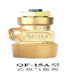 QF-15A型乙炔气瓶阀