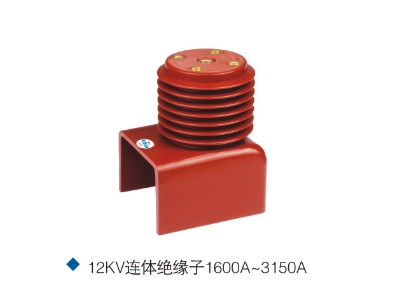 12KV连体绝缘子环氧树脂 红色PT车隔离车专用连体绝缘子