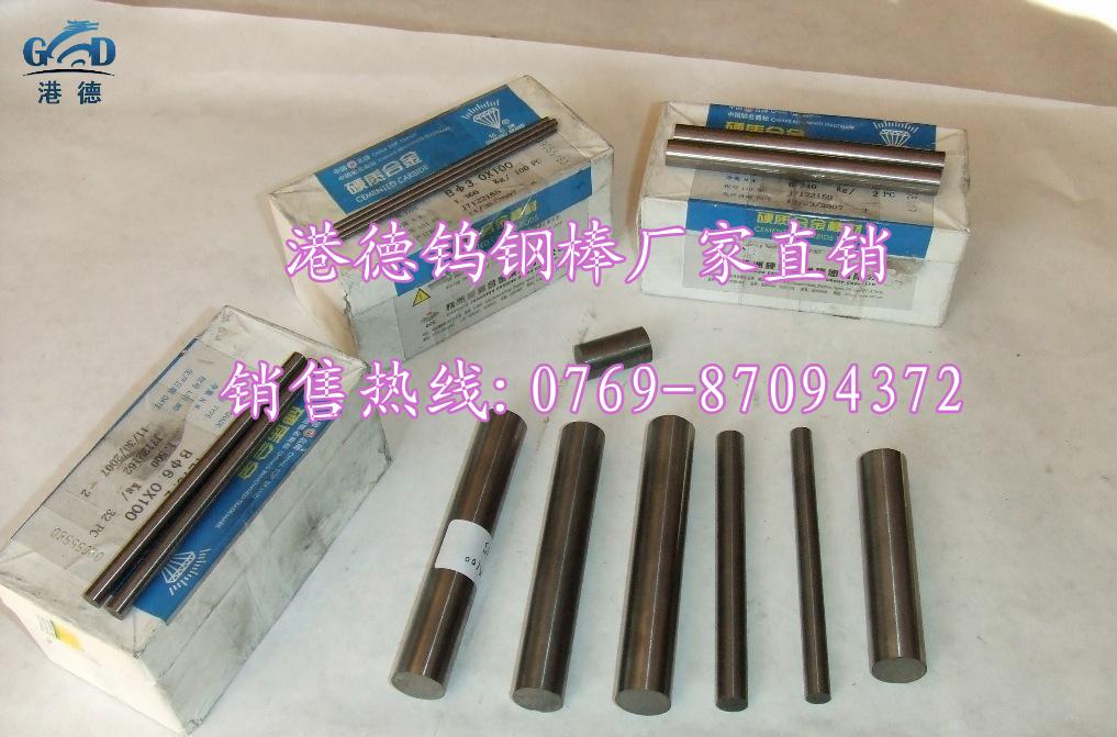 耐冲压yg15钨钢 大量出售yg15钨钢 株洲yg15钨钢