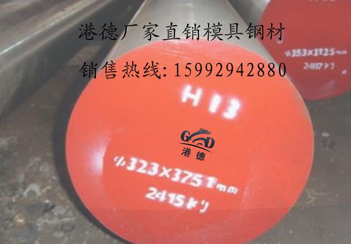 批发H13电炉钢材 H13电渣圆棒 H13板料