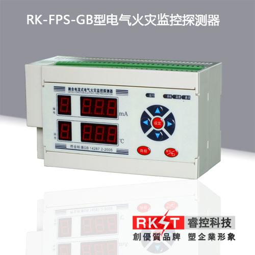 (厂家直销,价格最优)数码型电气火灾监控探测器
