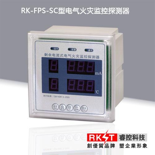 新款厂家直销 数码面板式电气火灾监控探测器(价格最优)