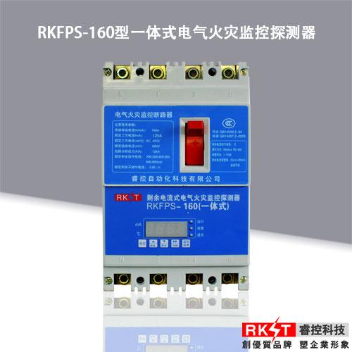 厂家直销一体式电气火灾监控探测器