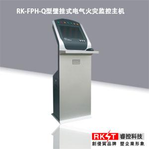 (厂家直销)RK-FPH-Q琴台式火灾监控主机