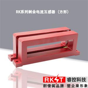 (厂家直销)RK系列矩形剩余电流互感器