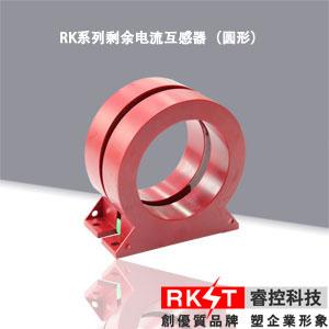 (厂家直销)RK系列圆形剩余电流互感器