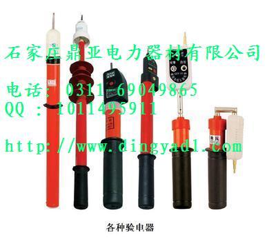 江西厂家销售110KV高压验电器,便携式验电器,伸缩式高压验电器系列