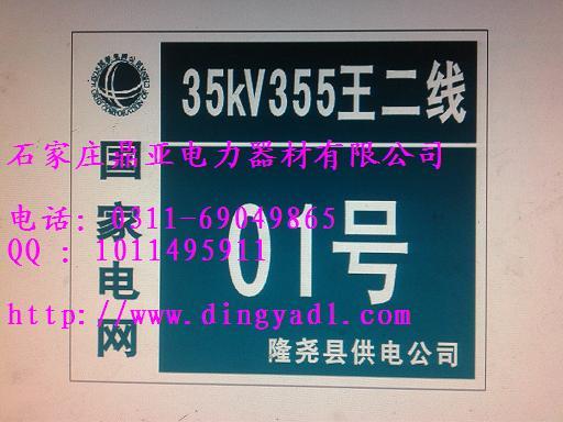 阳泉厂家销售电力安全标志牌,安全警示牌,安全宣传栏,可订做