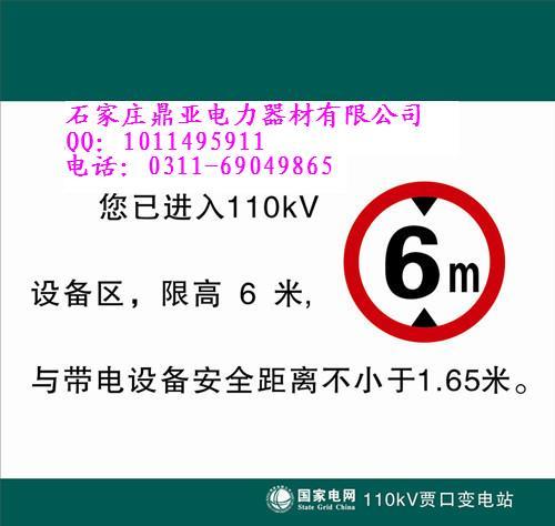 河北厂家销售安全标志牌,交通指示牌,安全警示牌,可订做
