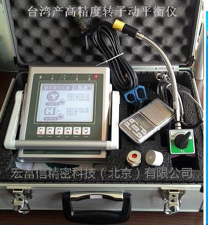 主轴动平衡、机床动平衡、马达动平衡、电机动平衡、台湾动平衡仪