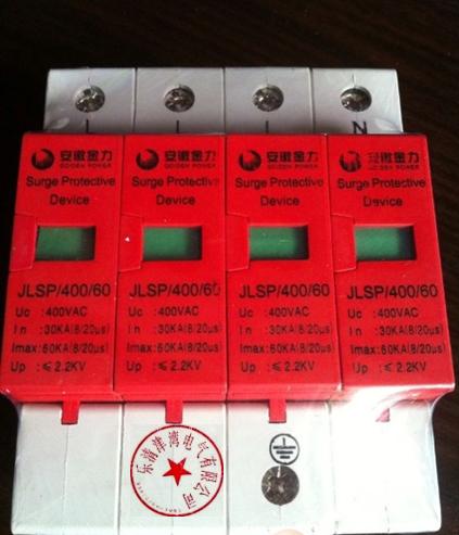 温州高仿安徽金力防雷器JLSP-400/60/4P浪涌保护器