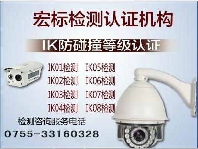 深圳网络摄像机IK10认证检测