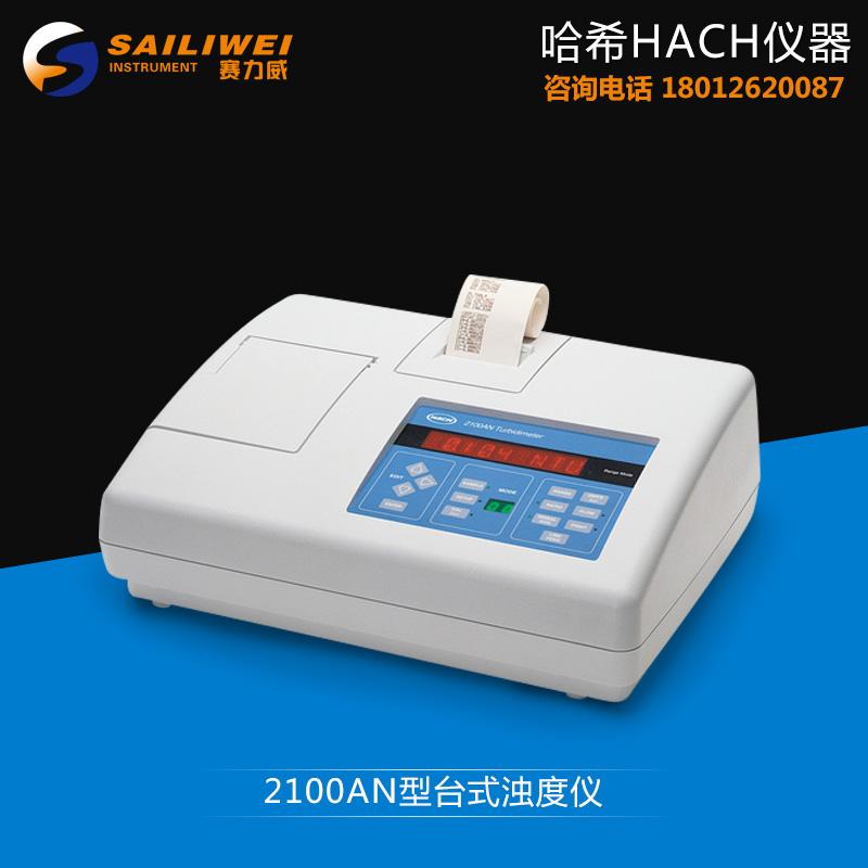 美国hach哈希2100AN型台式浊度仪