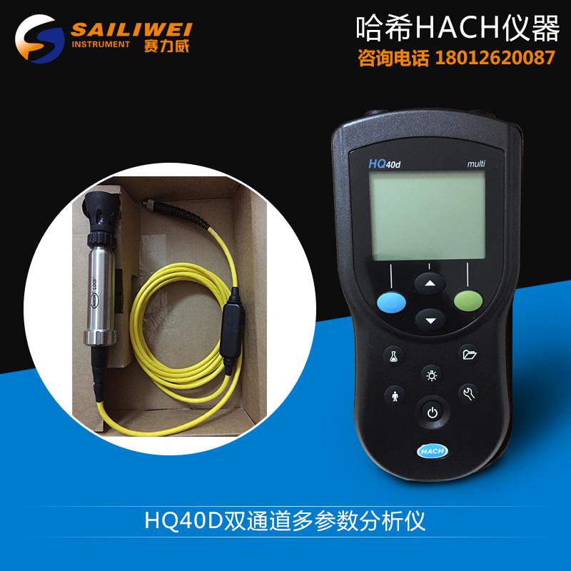哈希HQ40d 双路输入多参数数字化分析仪