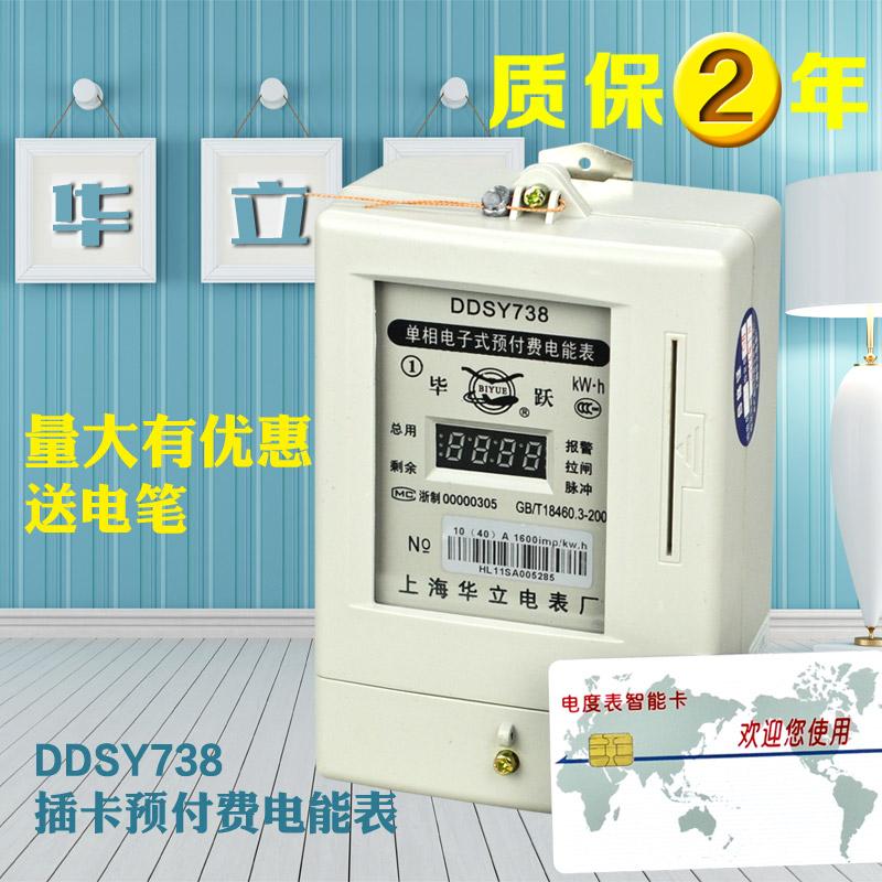 西子 插卡电表 单相电子式 预付费电能表 家用ic卡 智能电度表