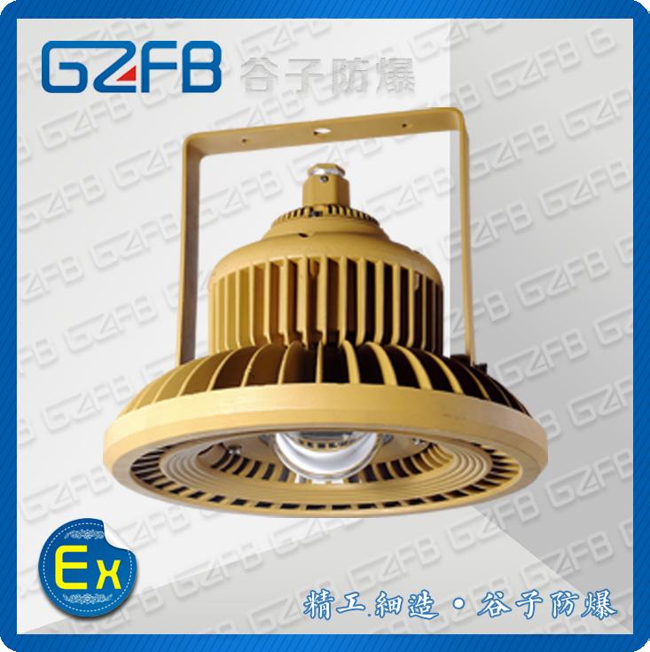 GZD110-150W 壁式LED防爆灯 防爆节能灯