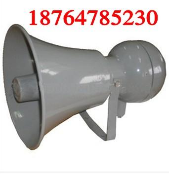 BYS-2防爆扬声器防爆喇叭工厂煤矿用性能 优良