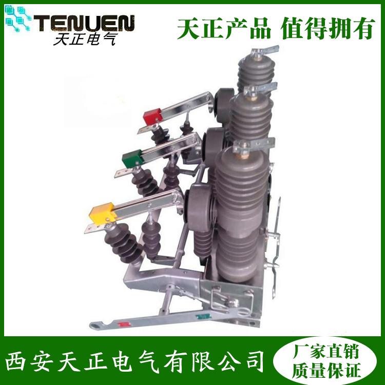 ZW32-12/630真空断路器 户外高压断路器 10KV真空保护开关_陕西低价直销