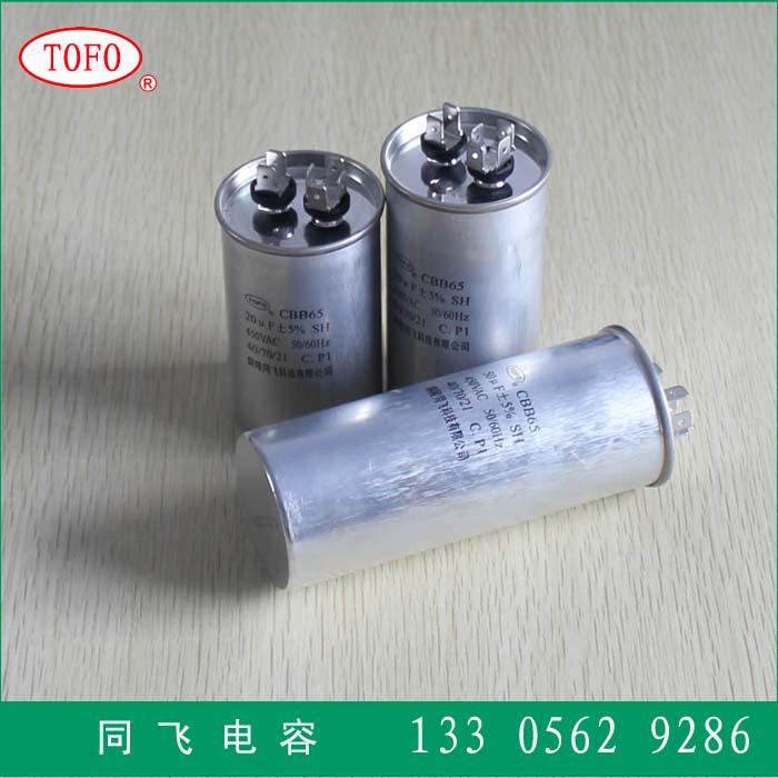cbb65空调压缩机电容器25uf