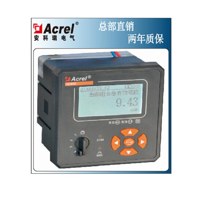 安科瑞厂家直销嵌入式安装电能计量装置质保两年
