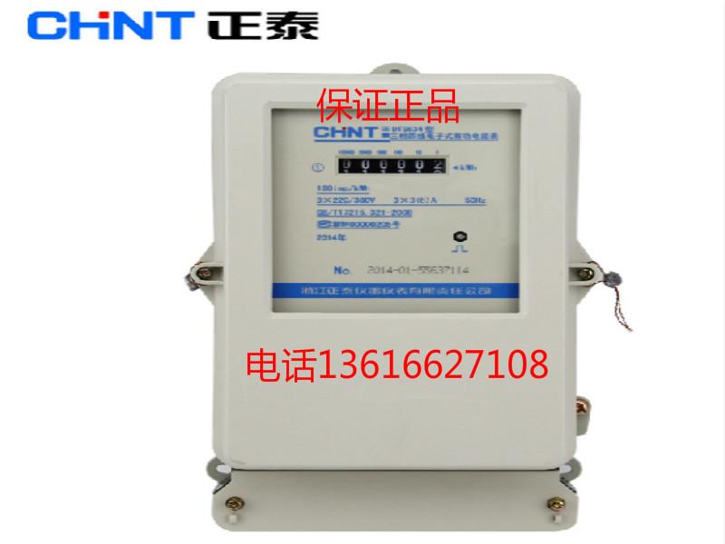 具有口碑的正泰dts634三相电表品牌介绍