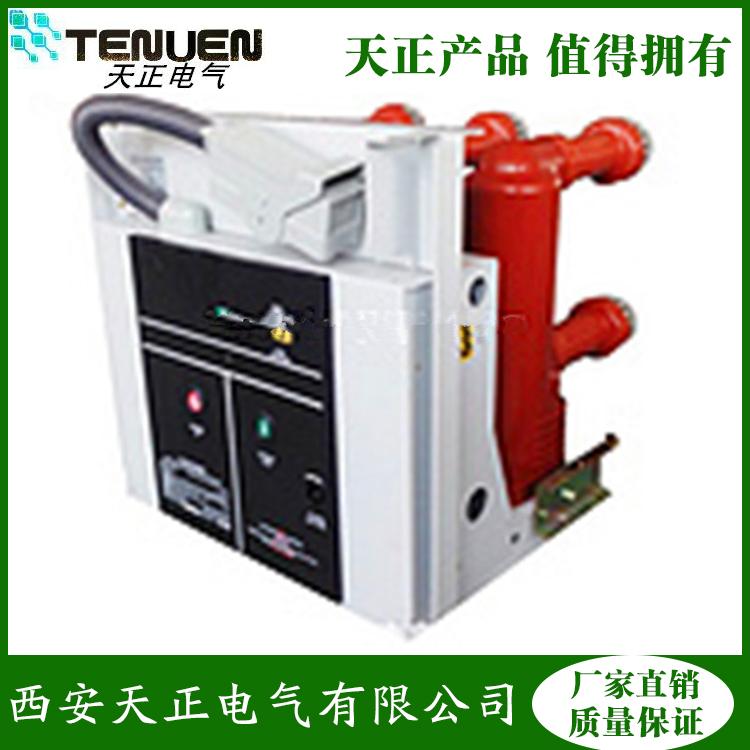 广州高压断路器型号vs1-12/630户内高压真空断路器厂家