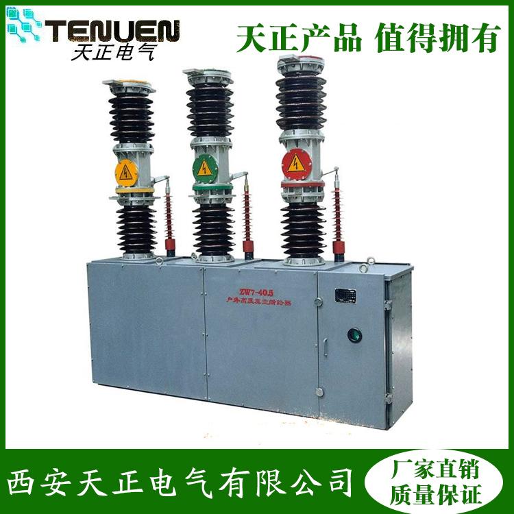 内蒙古高压断路器价格 厂家真空断路器哪家好ZW7-40.5型户外交流高压真空断路器