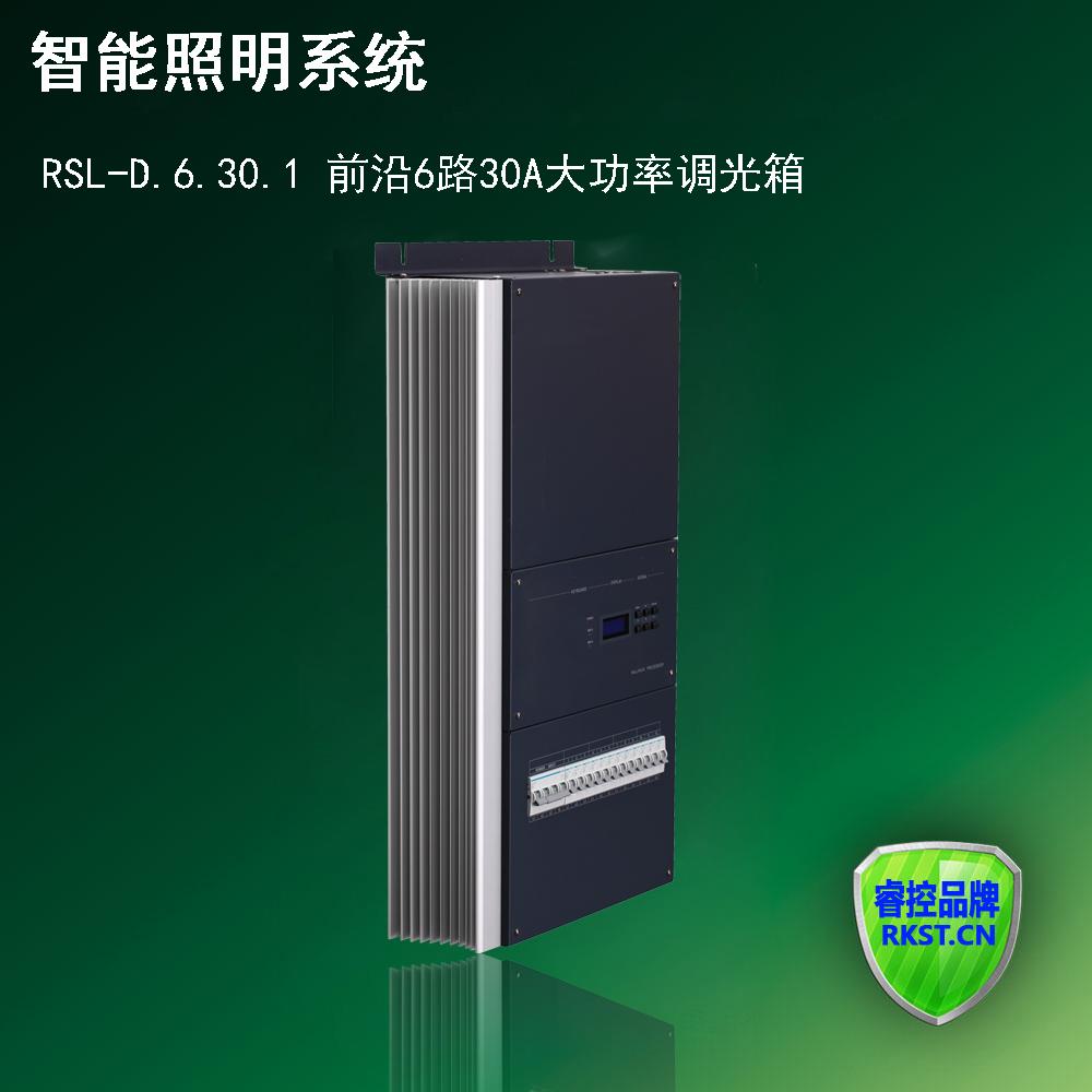 RSL-D.6.30.1 6路30A大功率调光箱 智能照明系统