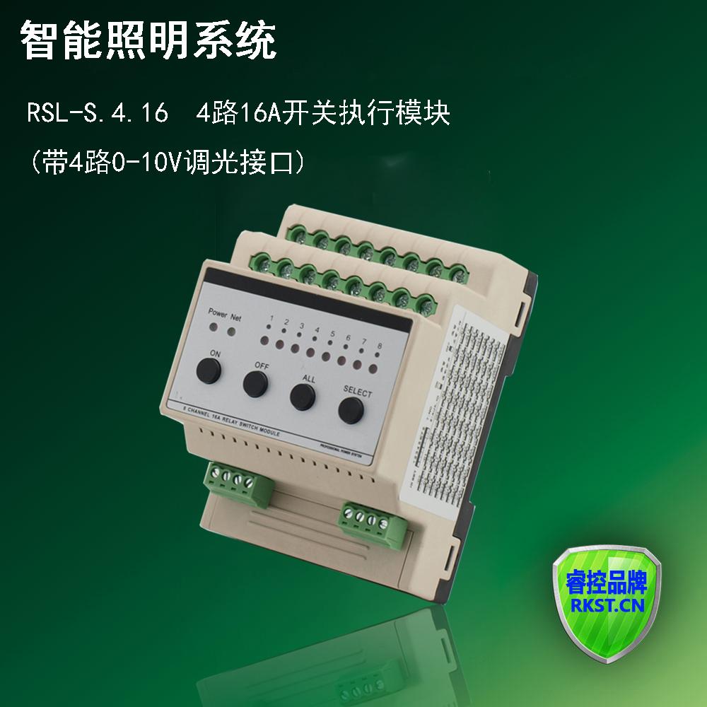 4路16A智能照明开关执行模块智能照明系统(带4路0-10V调光接口)