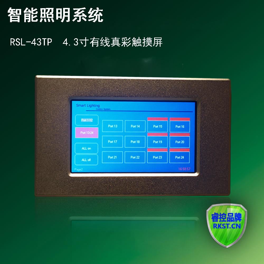 RSL-43TP   4.3寸有线真彩色触屏(带定时) 智能照明系统控制面板