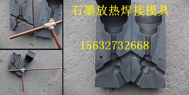 销售质优石墨放热焊接模具价格