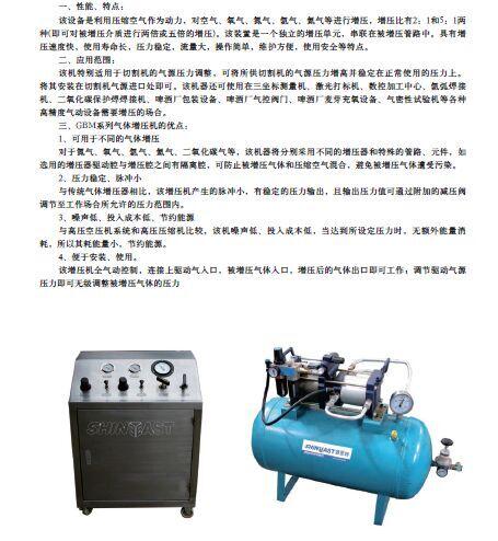 氮气增压系统 氢气增压泵