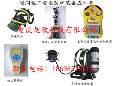 重庆、成都、贵州隧道施工安全防护装备