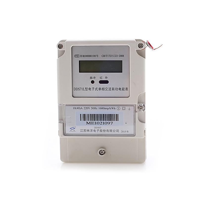 电能表ddzy71-z单相费控智能电表家用电表